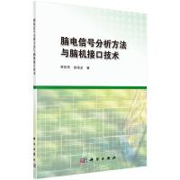 [按需印刷]脑电信号分析方法与脑机接口技术