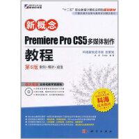 新概念Premiere Pro CS5多媒体制作教程