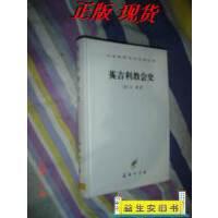 【二手旧书9成新】英吉利教会史 (精装 品好97年4印).汉译世界学术名著丛书