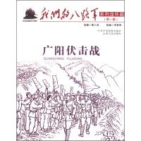 4折特惠 我们的八路军系列连环画 第1辑 广阳伏击战