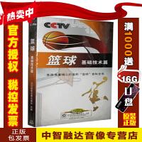 正版包票 央视体育教学篇 篮球基础技术篇 5DVD视频光盘碟片
