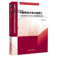 现货 《建筑设计防火规范》(GB 50016-2014)条文解读与应用 详细解析 厂房 仓库 民用建筑 设计资料