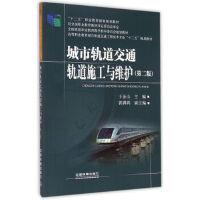 城市轨道交通轨道施工与维护(第二版) 9787113198817
