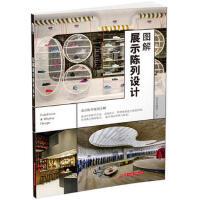 正版书籍 图解展示陈列设计 漂亮家居编辑部 华中科技大学出版社 9787568044592