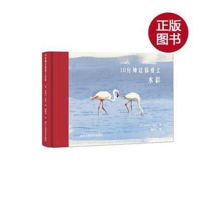 【旧书二手书九成新】10分钟让你爱上水彩/(英)哈泽尔·索安 著,邵晓丹 译