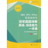 2013 MBA、MPA、MPAcc管理类联考历年真题详解――英语、综合能力一本通 9787040349825