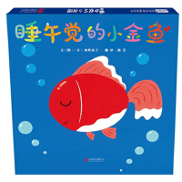 睡午觉的小金鱼――(启发童书馆出品)