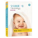 GU育儿生活丛书:宝宝的第一年