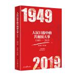 人民日�笾械墓埠��大事(1949-2019)