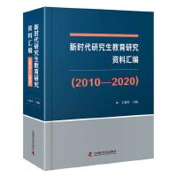 新时代研究生教育研究资料汇编(2010-2020)
