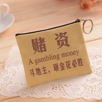 新款帆布创意零钱包短款钥匙硬币包礼物败家娘们迷你礼品小零钱袋