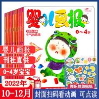 包邮默认发6+7+8月 婴儿画报杂志2021年1/2+3-4+5.6月可选3个月 0-3-4岁婴幼儿早教辅导期刊 非20