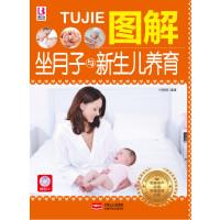 图解坐月子与新生儿养育