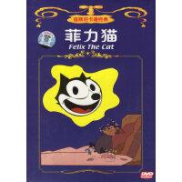 迪斯尼卡通经典:菲力猫(DVD)