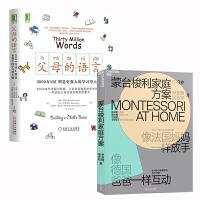 蒙台梭利家庭方案+父母的语言 全2册 3000万词汇塑造更强大的学习型大脑 幼儿教育 家庭教育