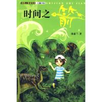 汤素兰奇迹系列全8册 汤素兰著 儿童文学童话故事书幻想小说正版书籍青少年少儿读物注音童话中小学课外阅读书