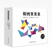 0-3岁幼儿数学逻辑思维训练绘本: 形状变变变(精装3册)