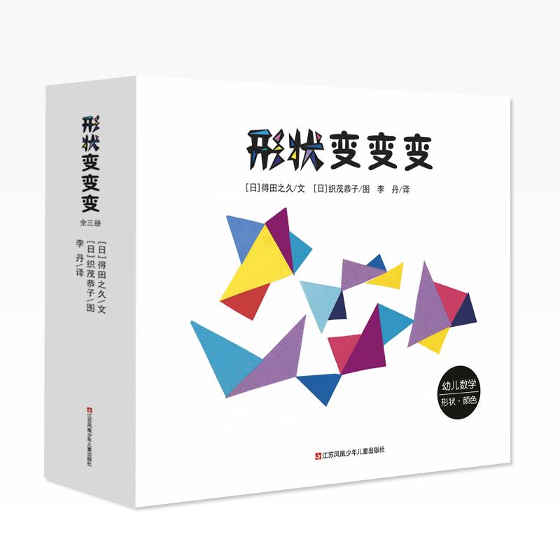 0-3岁幼儿数学逻辑思维训练绘本: 形状变变变(精装3册) 一套幼儿数学游戏绘本,用朗朗上口的童谣式的语言描绘了形状的组合变化。每册赠送一张形状卡