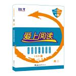 爱上阅读 英语专项特训 完形填空与阅读理解 A版 高二