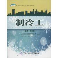 制冷工(第2版)5级 中国劳动社会保障出版社