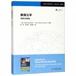 教育公平(范例与经验)/教育公平研究译丛