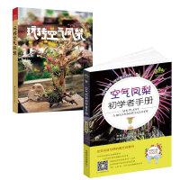 【全2册】空气凤梨 初学者手册+玩转空气凤梨 观赏和花园中的运用常见问题与解答农业书籍园艺凤梨栽培种