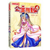 正版图书 《中国卡通》公主驾到4(漫画版) 热麦漫画 9787514830583 中国少年儿童出版社