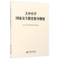 义务教育品德与生活课程标准 (2011年版)中华人民共和国教育部制定 北京师范大学出版社