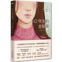 82年生的金智英 一个女孩要经历多少看不见的坎坷才能跌跌撞撞地长大成人 外国小说 00