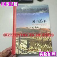 【二手9成新】湖南黑茶-中国古丝绸之路的神秘之茶蔡正安、唐和平 主湖南科学技术出版社