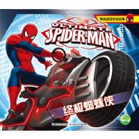 漫威超级英雄故事:终极蜘蛛侠