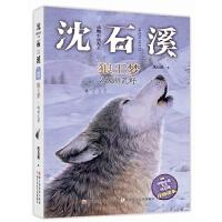 动物小说大王沈石溪・注音读本:狼王梦 魂断荒野