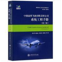 中国商用飞机有限责任公司系统工程手册(第3版)