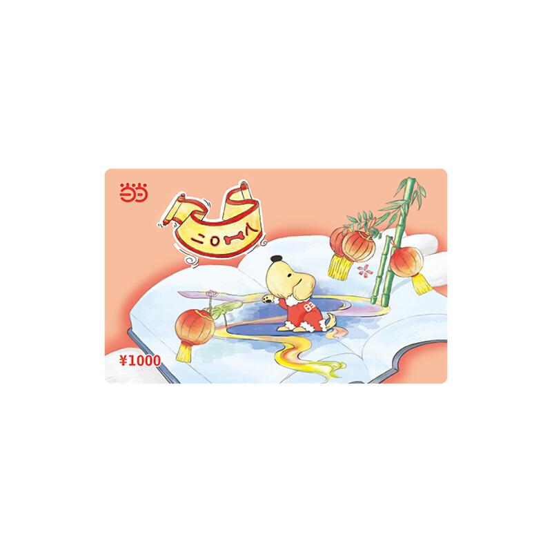 当当戊戌狗年限量纪念卡1000元