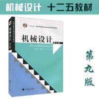 正版机械设计(第9版机械原理和机械设计系列教材十二五普通高等教育本科*规划教材)第九版高等教育出版社