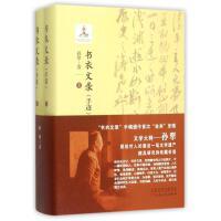 书衣文录(手迹) 百花文艺出版社