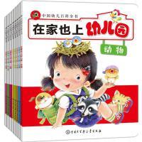 在家也上幼儿园 中国大百科全书出版社