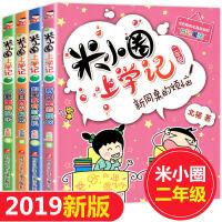 全套4册米小圈上学记 二年级课外阅读必读 注音版儿童读物7-10岁一年级三年级小学生经典书目少儿文学