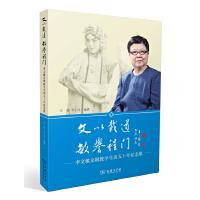 文以载道 敏誉程门――李文敏京剧教学生活五十年纪念集