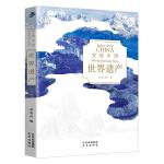 世界遗产:发现中国