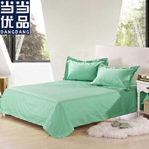 当当优品 200T纯棉斜纹双人床单 青绿色 230x260