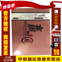 赢之道 中国首部全真人朗读成功学有声书(20MP3)车载音频光盘2000个案例励志经典有声读物