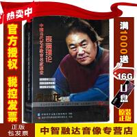正版包票中国当代艺术教育名家课堂 表演理论 4DVD2CD 齐士龙 视频光盘影碟片