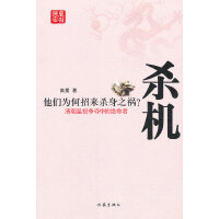 杀机(清朝皇权争夺中的绝命者)/皇权机密