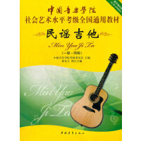 中国音乐学院社会艺术水平考级全国通用教材民谣吉他(一级四级)