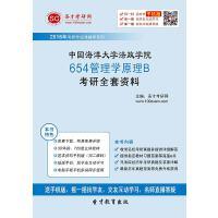 [考研全套]2019年中国海洋大学法政学院654管理学原理B考研全套资料 电子书 送手机版网页版XJ50