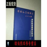 【二手正版9成新现货】周林频谱健康自助法 /中国保健科技学会 编 中国科学技术出版社