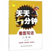 看图写话(2年级)/天天5分钟系列