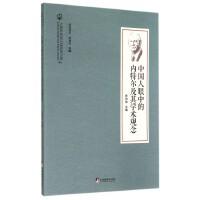 中国人眼中的内特尔及其学术观念(附光盘2012)/太极传统音乐奖获奖文库