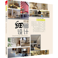 居室细部设计(风水达人,设计宝典)